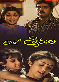 Watch or Download Telugu Movie Aavide Shyamala Online - 1999