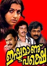 Watch or Download Malayalam Movie Ishtamanu Pakshe Online - 1980