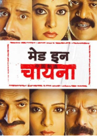 Watch or Download Marathi Movie Made In China Online - 2011
