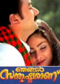 Watch or Download Malayalam Movie Njangal Santhushtaranu Online - 1999