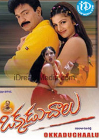 Watch or Download Telugu Movie Okkadu Chalu Online - 2000