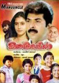Watch or Download Malayalam Movie Ormakalundayirikkanam Online - 1995