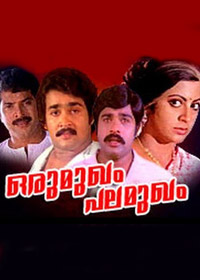 Watch or Download Malayalam Movie Oru Mukham Pala Mukham Online - 1983
