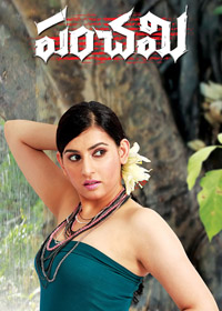 Watch or Download Telugu Movie Panchami Online - 2014
