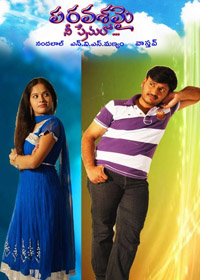 Watch or Download Telugu Movie Paravasamai Online - 2011