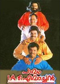 Watch or Download Malayalam Movie Pavam Ia Ivachan Online - 1994