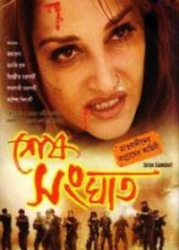 Watch or Download Bengali Movie Sesh Sanghat Online - 2009