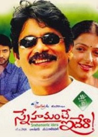 Watch or Download Telugu Movie Snehamante Idera Online - 2001