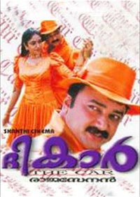 Watch or Download Malayalam Movie The Car Online - 1997