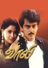 Watch or Download Telugu Movie Vaali Online - 1999