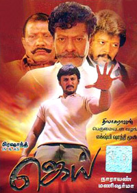 Watch or Download Tamil Movie Jai - The Man You Love Online - 2004